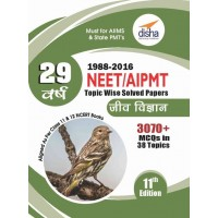 29 Years NEET/ AIPMT Topic wise Solved Papers BIOLOGY (1988 - 2016) Hindi 11th Edition|Infinitimart.com