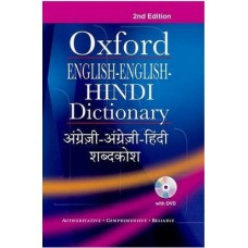 English-English-Hindi Dictionary (EEHD) (Revised Edition) 2/e  (English-English-hindi, Hardcover, Kumar S)
