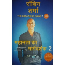 The Greatness Guide 2 hindi book|infinitimart