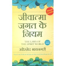 The Laws of the Spirit World Hindi|infinitimart