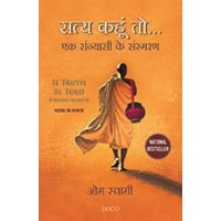 If Truth Be Told(Paperback, Om Swami)