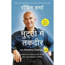 The Mastery Manual in hindi |infinitimart